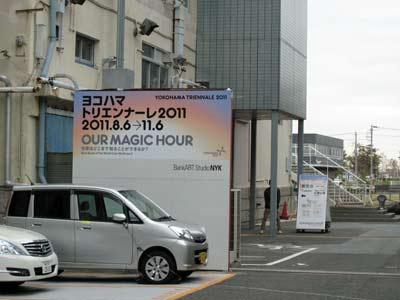 横浜トリエン3.jpg