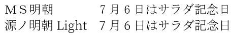 源ノ明朝02.jpg
