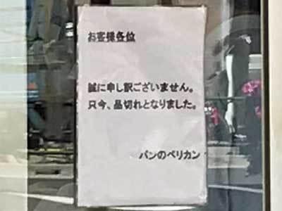 田原町ペリカン03.jpg