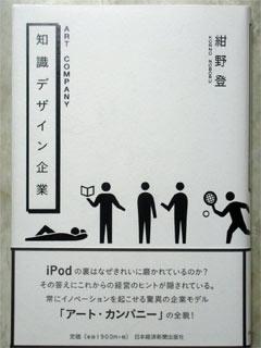 知識デザイン企業.jpg