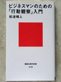 行動観察入門.jpg