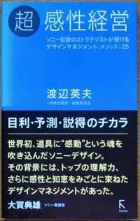 超感性経営.jpg