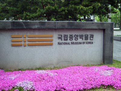 韓国国立中央博物館09.jpg
