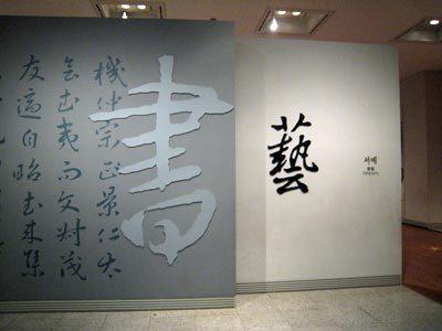 韓国国立中央博物館16.jpg