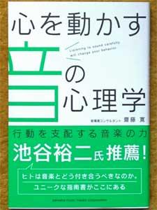 音の心理学.JPG