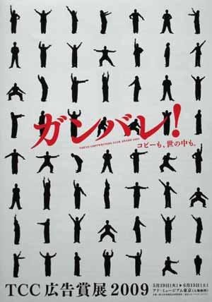 TCC広告賞2009.jpg