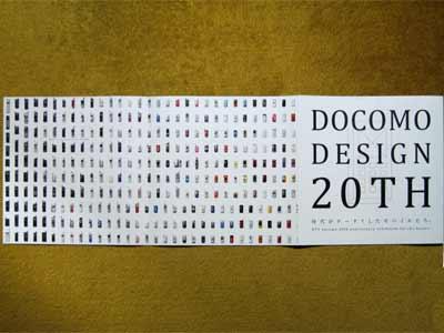 TDW2012_docomo20.jpg