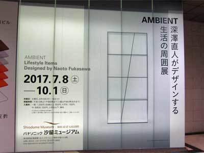 ambientfuka01.jpg