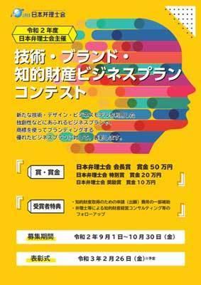 bpc_contest202010.jpg