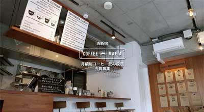 coffeemafia1.jpg