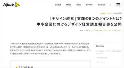 desginkeiei_loftworks02.jpg