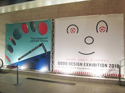 designtouch201801.jpg