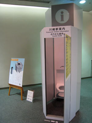 emergencytoilet.jpg