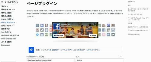 facebook埋め込み1.jpg