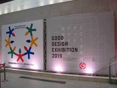 gooddesign2019011.jpg