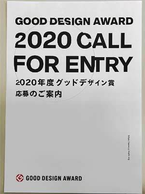gooddesign2019035.jpg