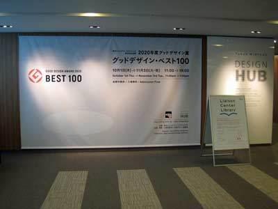 gooddesign2020best1001.jpg