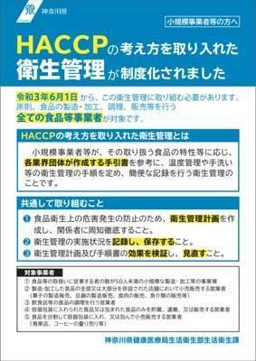 haccp_kanagawa.jpg