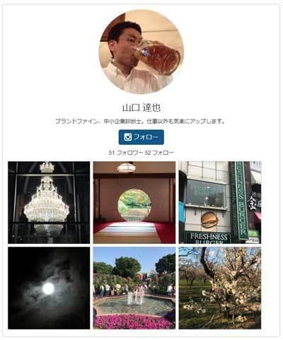 instagram埋め込み3.jpg