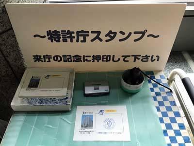 japanpatentoffice006.jpg