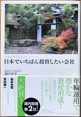 kamakuratoushin2.jpg