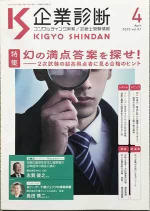 kigyoshindan202004.jpg