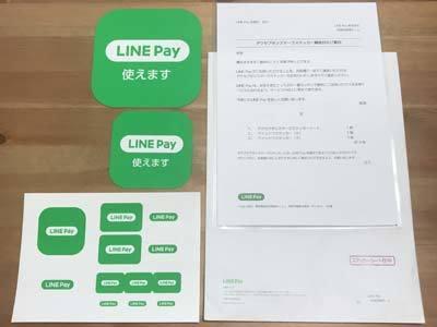 linepay12.jpg
