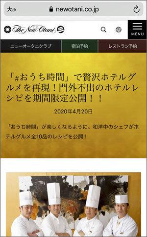 newotaniosakarecipe1.jpg