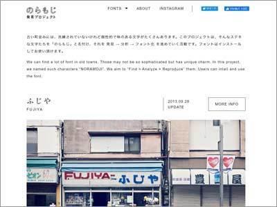 noramoji01.jpg