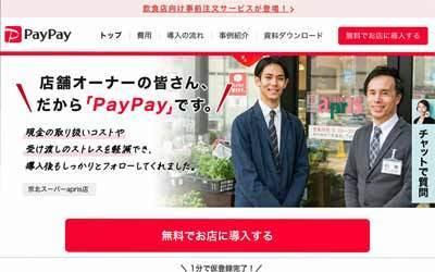 paypay20.jpg