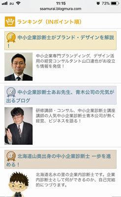 rankingblog1.jpg