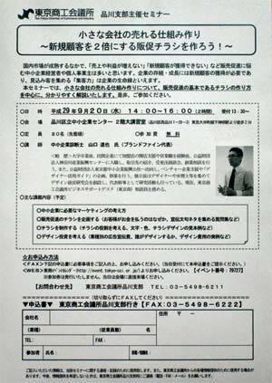 tokyoccishinagajpg.jpg