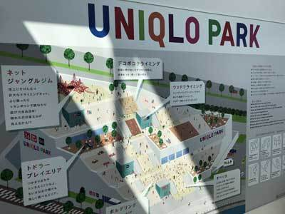 uniclopark05.jpg
